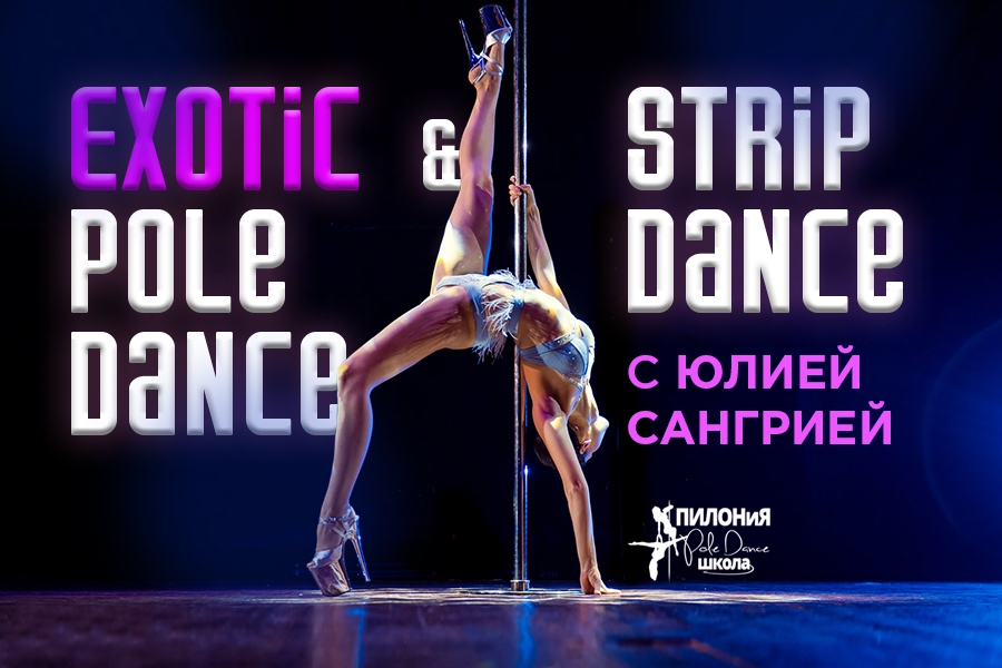 Exotic pole dance & Strip dance с Юлией Сангрия