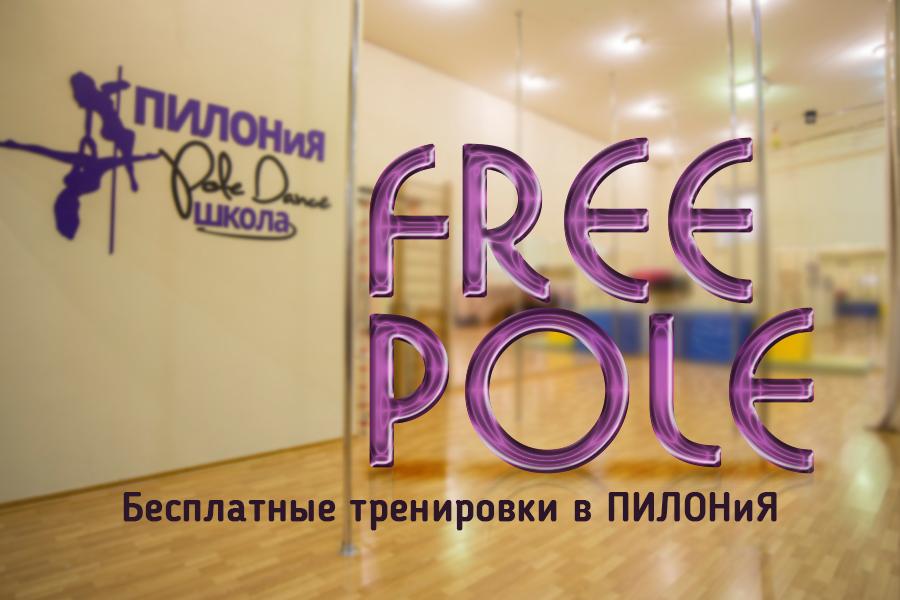 Бесплатные тренировки в ПИЛОНиЯ