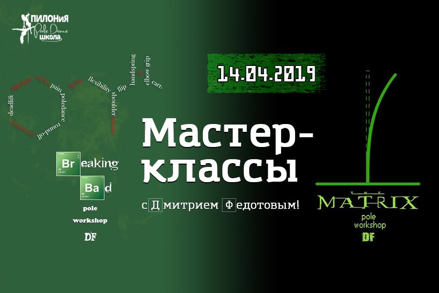Уникальные мастер-классы с авторскими методиками от Дмитрия Федотова!