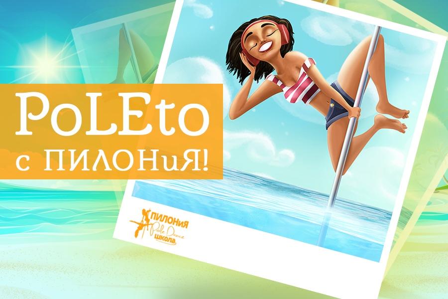 """PoLEto"" с ПИЛОНиЯ!!!"