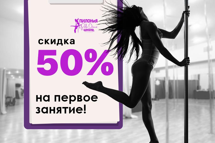 Скидка 50% на первое занятие!