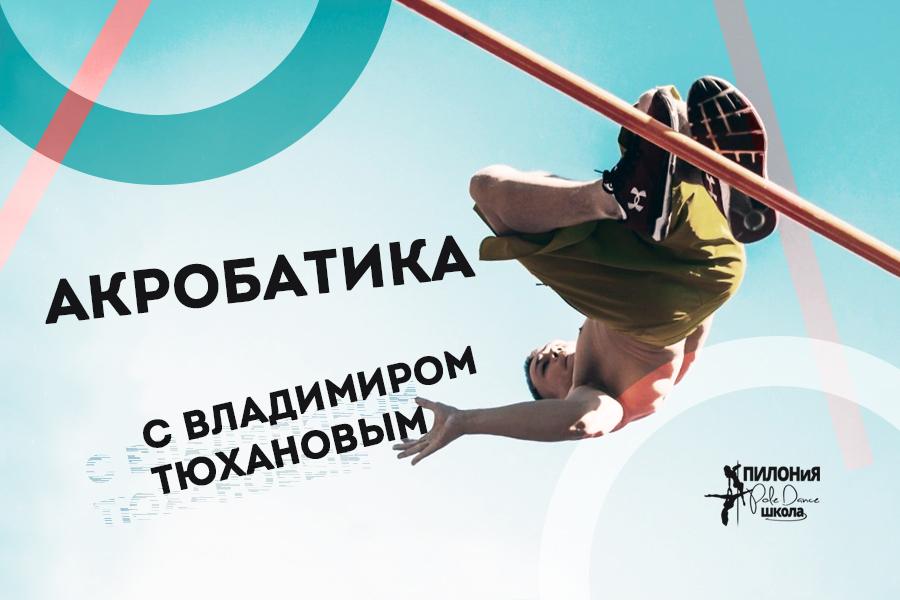 Акробатика с Владимиром Тюхановым
