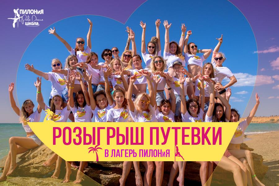 Розыгрыш путевки в лагерь ПИЛОНиЯ!