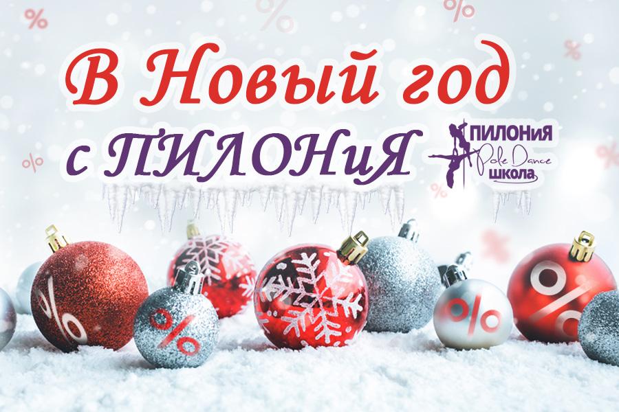 В Новый год с ПИЛОНиЯ!