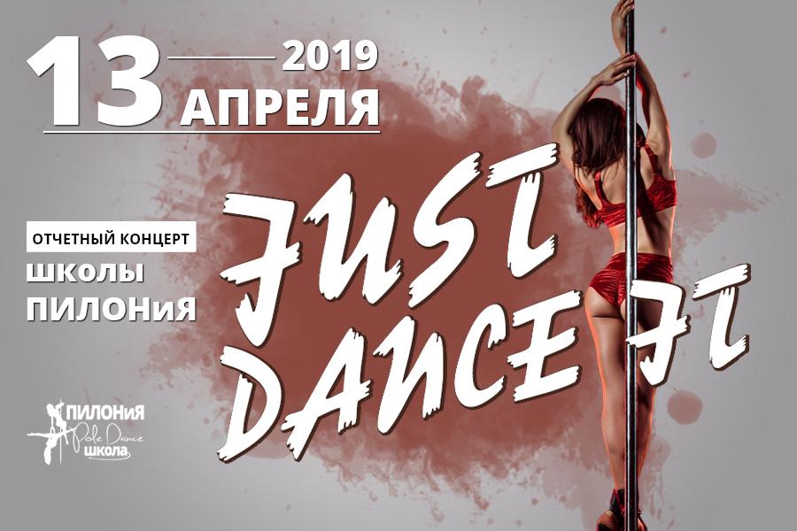 """Отчётный концерт Pole Dance Школы """"ПИЛОНиЯ"""""""
