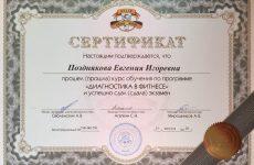 sertifikaty-evgeniya-pozdnyakova1