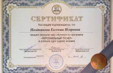 sertifikaty-evgeniya-pozdnyakova2