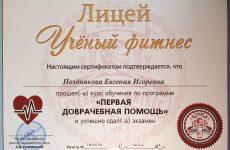 sertifikaty-evgeniya-pozdnyakova3