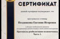 sertifikaty-evgeniya-pozdnyakova4