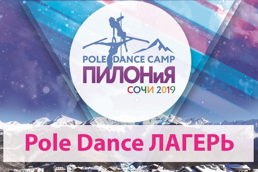 Легендарный ЗИМНИЙ Pole Dance Лагерь ПИЛОНиЯ